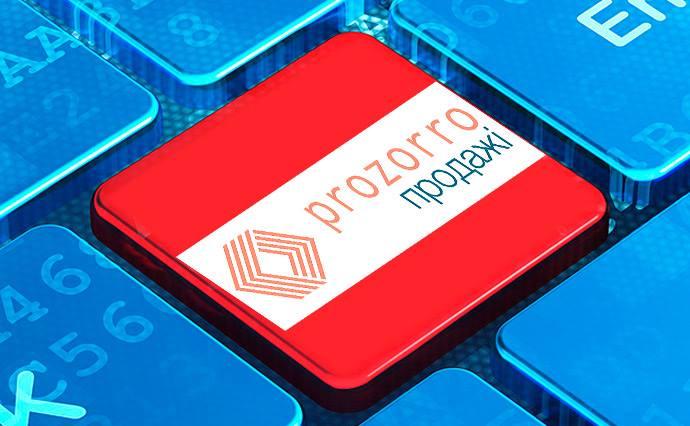 Укргазвидобування успішно провело перші аукціони через систему «ProZorro. Продажі»