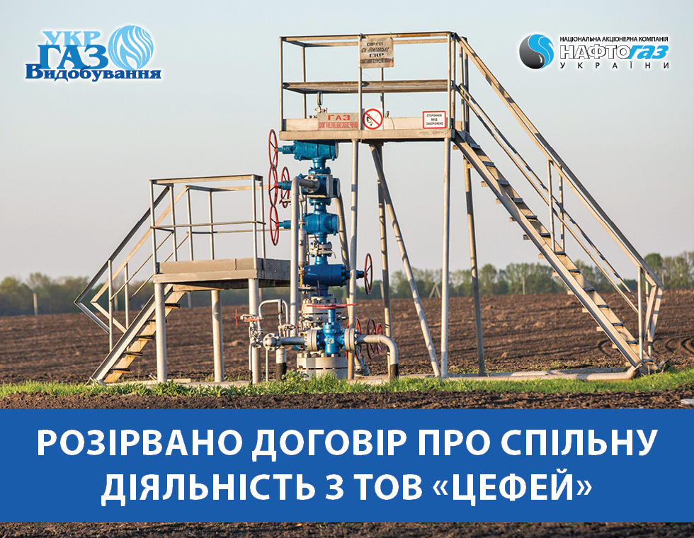 Укргазвидобування розірвало договір про спільну діяльність з ТОВ «Цефей»