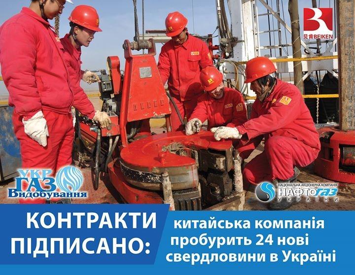 Укргазвидобування та китайська Xinjiang Beiken підписали контракти на буріння 24 нових свердловин.