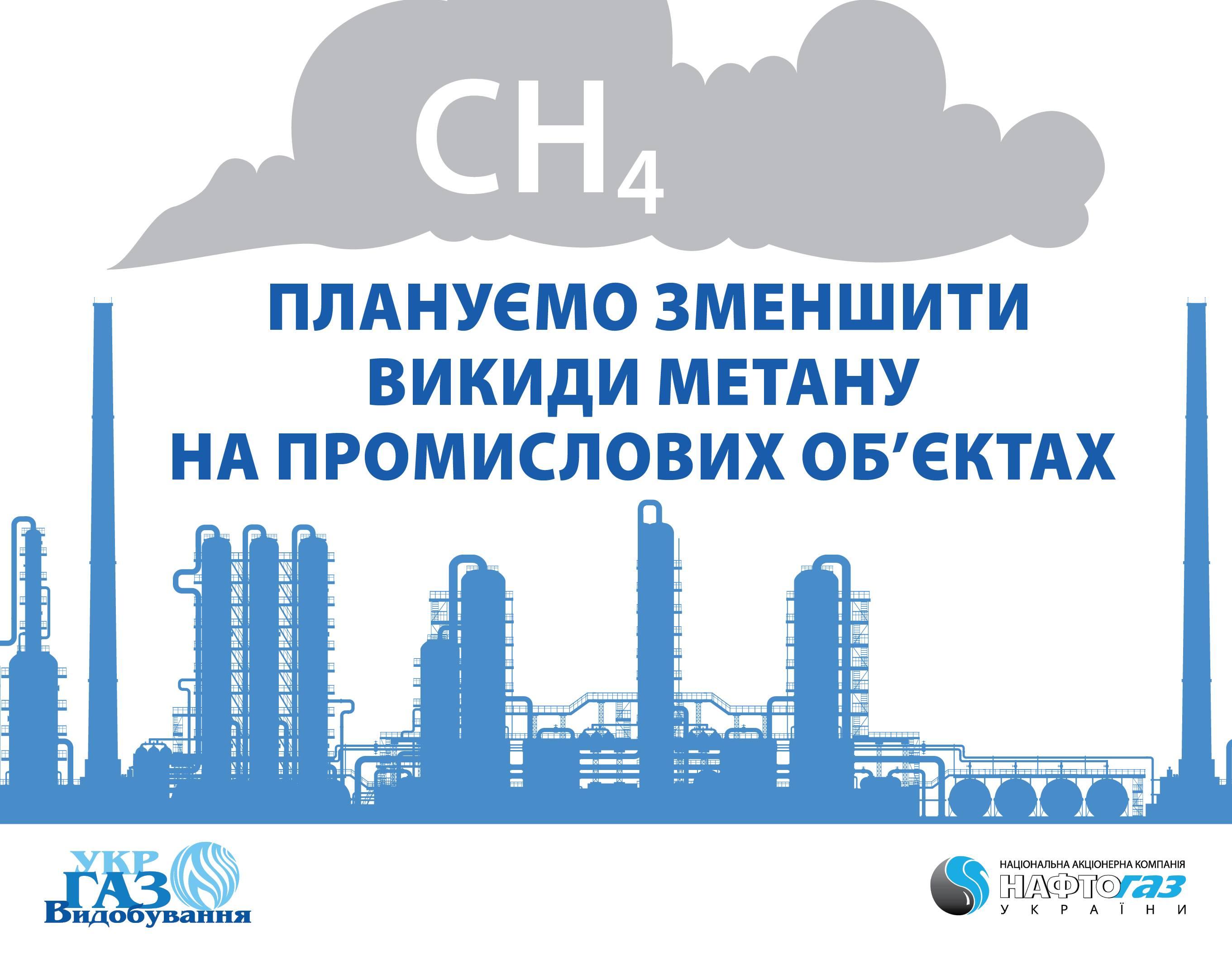 Норвезькі експерти провели дослідження щодо скорочення викидів метану на об'єктах Укргазвидобування