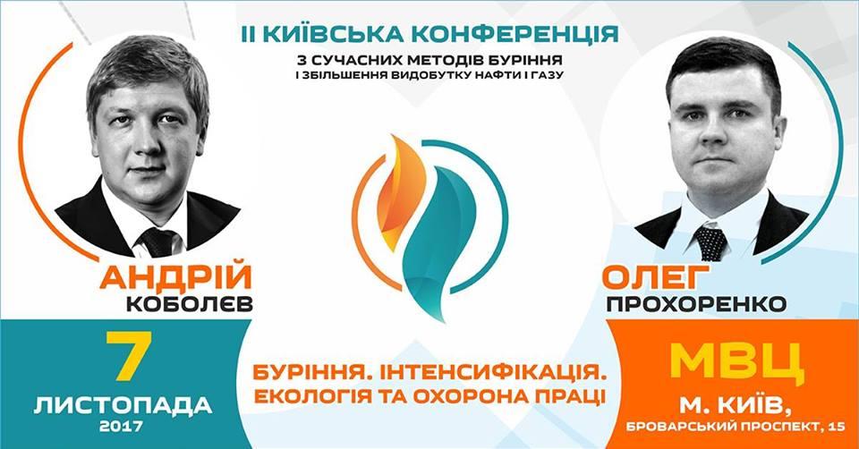 Укргазвидобування взяло участь у IІ Київській конференції з сучасних методів буріння і збільшення видобутку нафти і газу