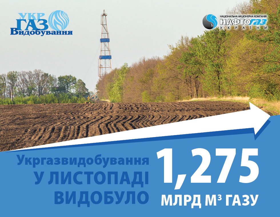 "In June-November 2017, PJSC ""Ukrgazvydobuvannya"" has increased natural gas production by 4.4%"