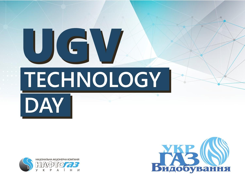 Укргазвидобування провело щорічну зустріч з постачальниками UGV Technology Day