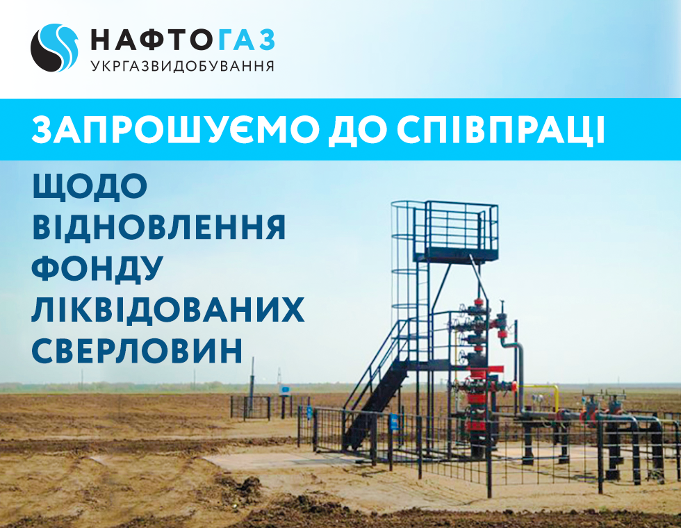 ПАТ «Укргазвидобування» пропонує партнерство у відновленні фонду ліквідованих та законсервованих свердловин, що знаходяться на ліцензійних ділянках приватних компаній