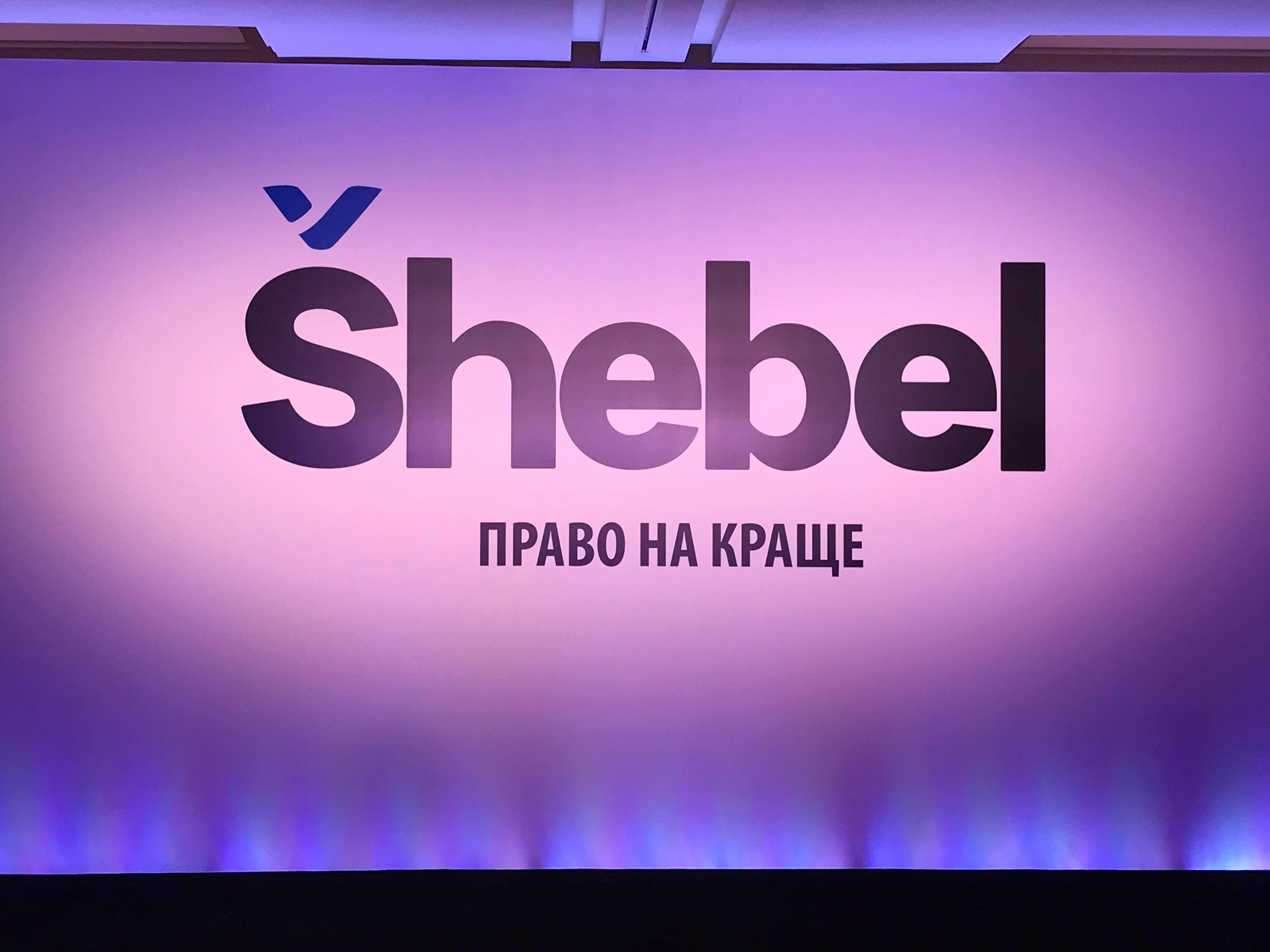 Укргазвидобування презентувало новий бренд Шебелинського заводу