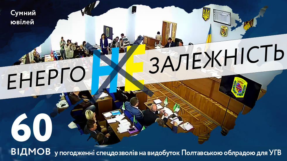 Sad anniversary for UkrGasVydobuvannya: sixty rejections from Poltava regional council during three years