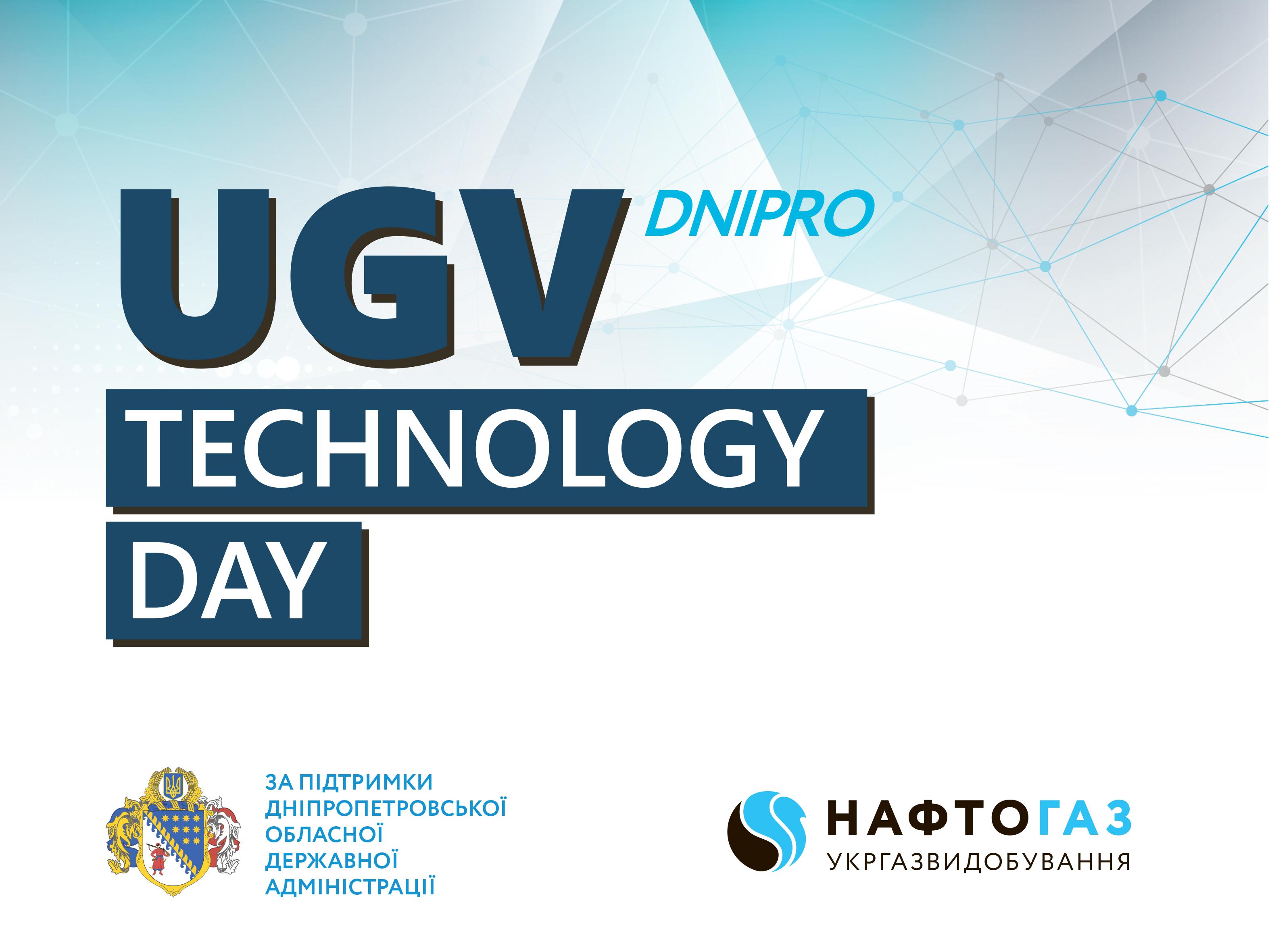 Запрошуємо на регіональну зустріч із постачальниками UGV Technology Day Dnipro
