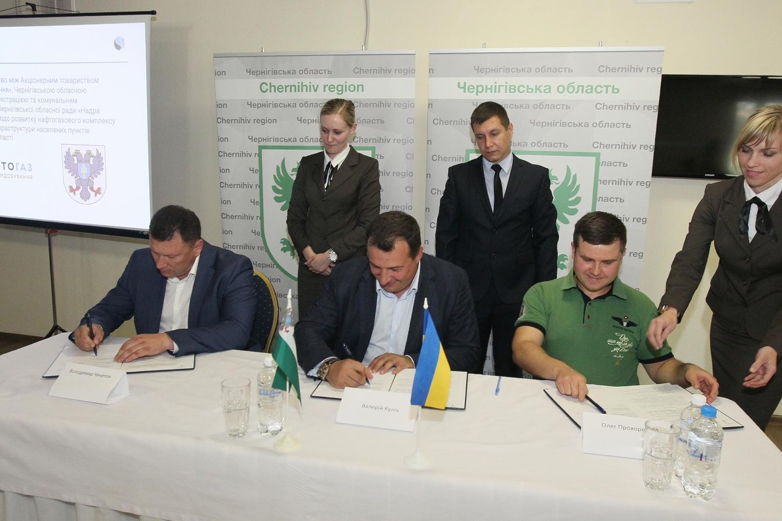 Укргазвидобування готується до початку діяльності на Чернігівщині