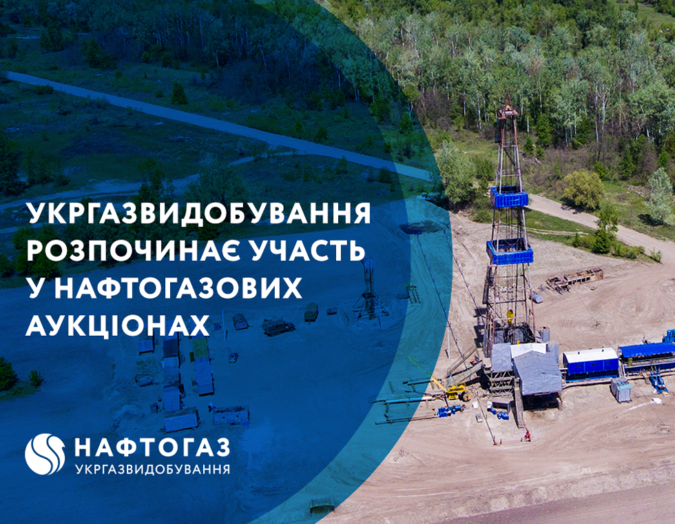 Ukrgasvydobuvannya will take part in II 2018 auction on the sale of special permits for use of subsoil
