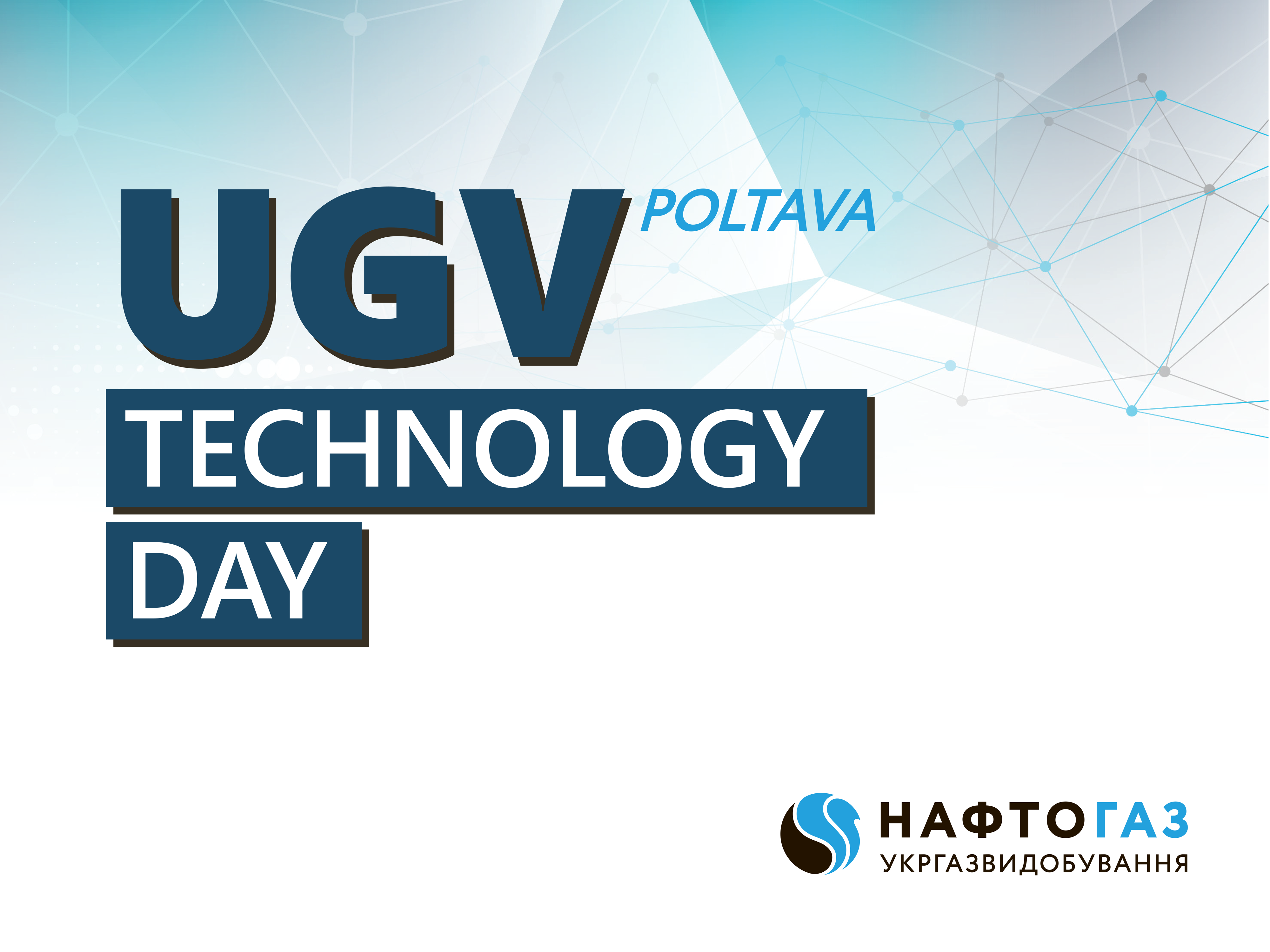 Ukrgasvydobuvannya held regional meeting with suppliers UGV Technology Day Poltava