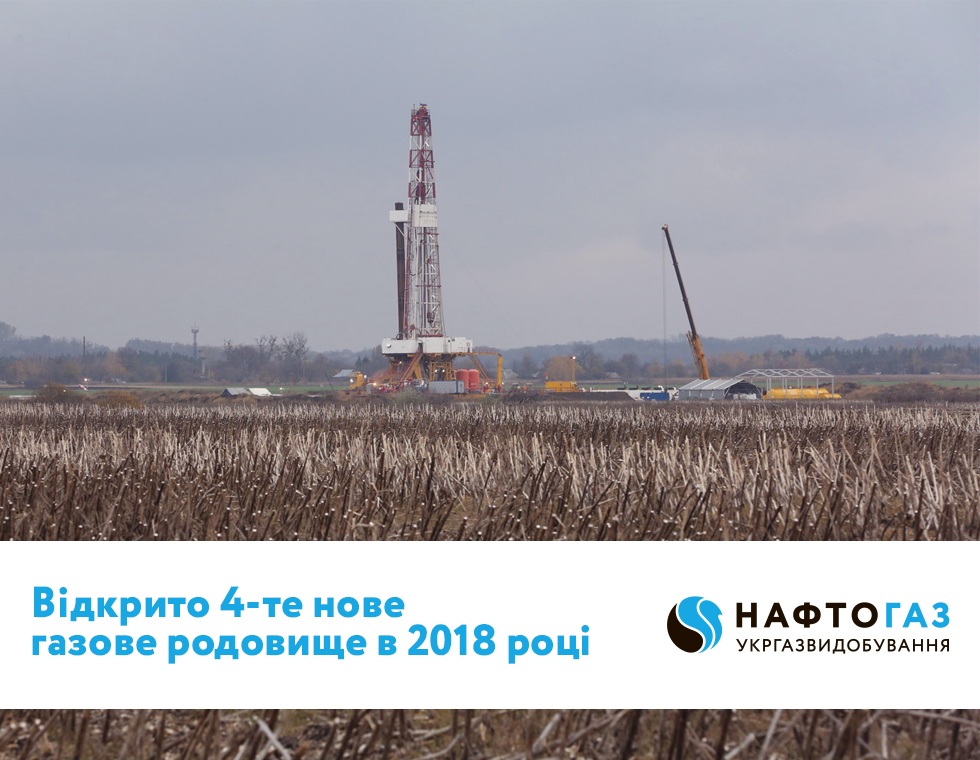 Ukrgasvydobuvannya discovered new deposit in Kharkiv Region