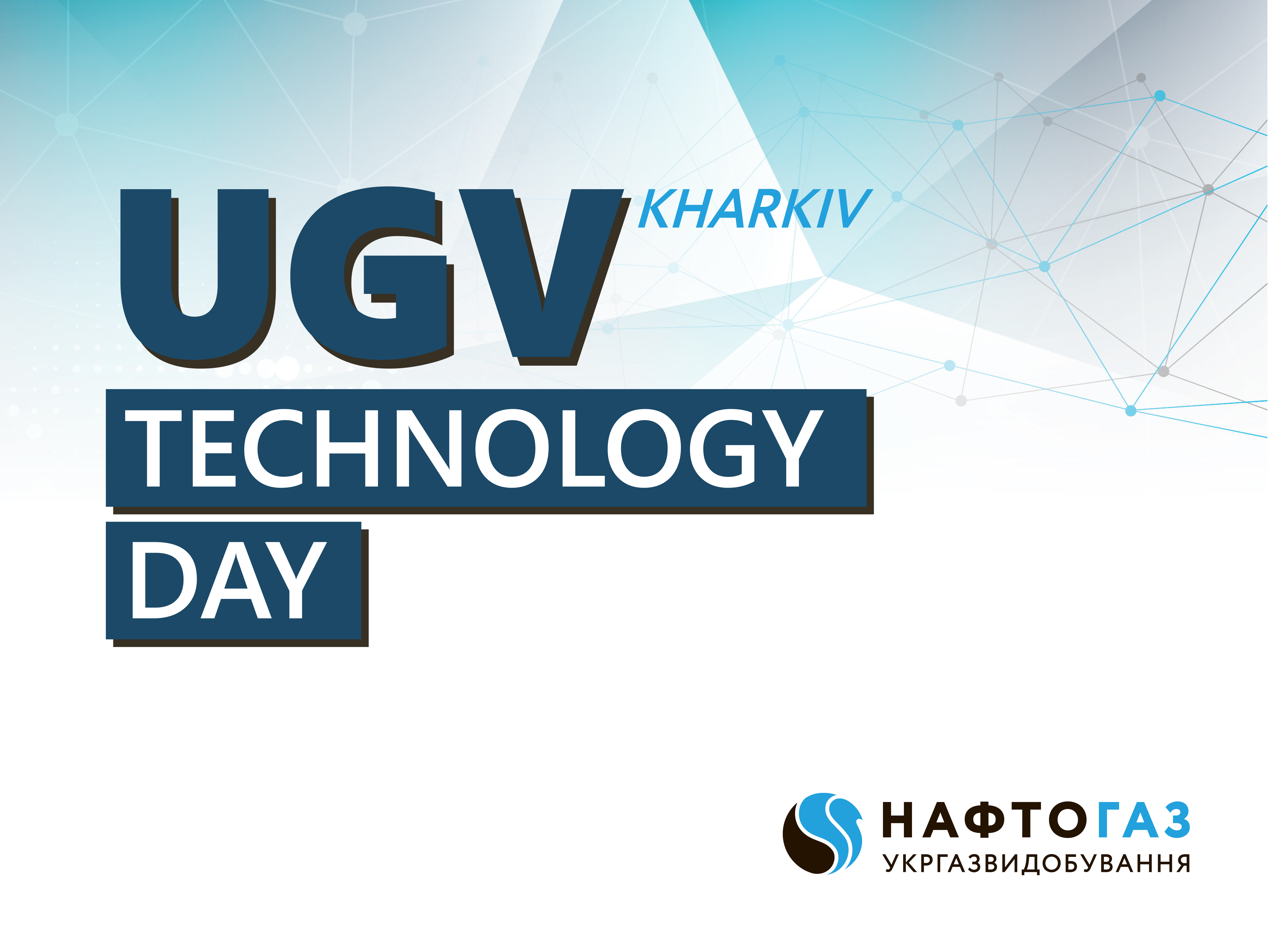 We invite to UGV Technology Day Kharkiv, regional meeting with suppliers