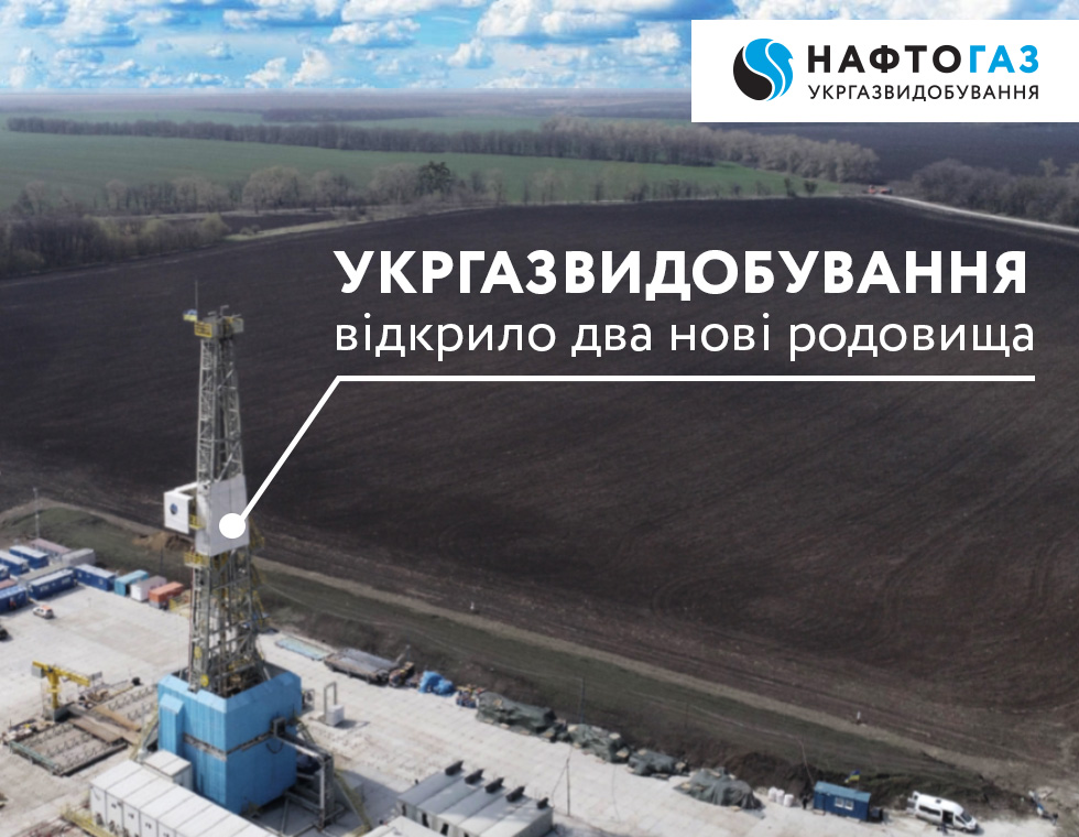 Ukrgasvydobuvannya opened two new deposits in June 2019 after active exploration operations