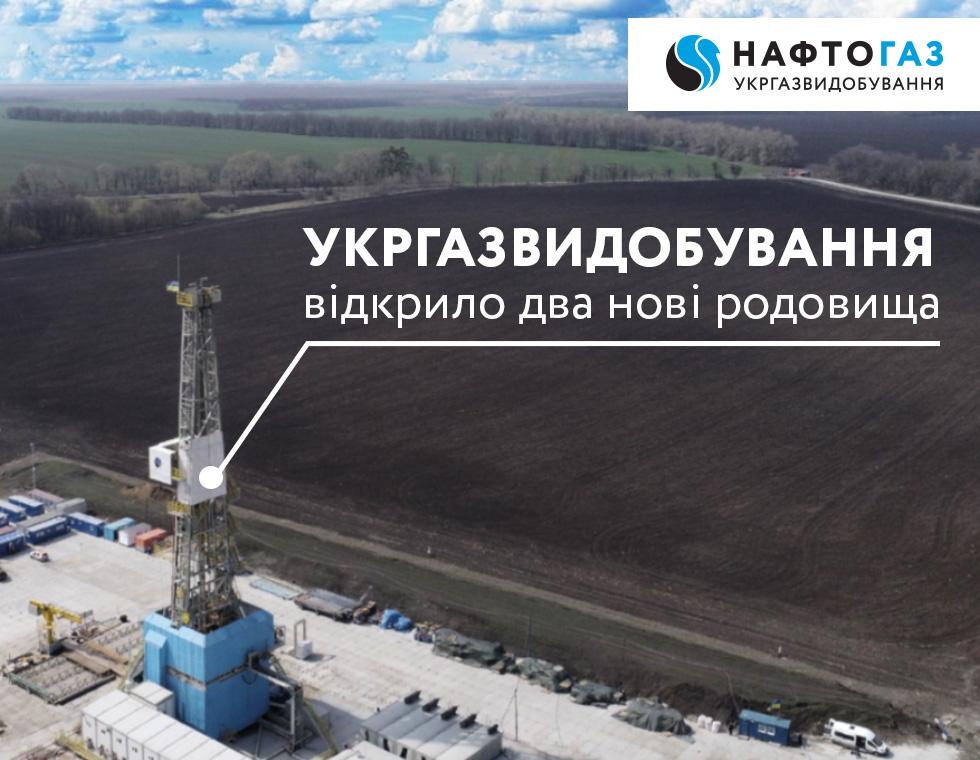 У червні поточного року за результатами активних геологорозвідувальних робіт Укргазвидобування  відкрило два нові родовища