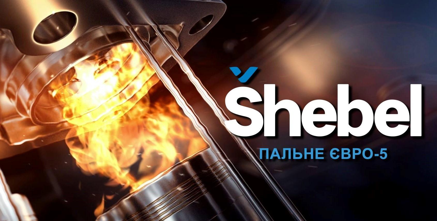 Українське пальне Shebel за якістю не поступається міжнародним аналогам – результати випробовувань
