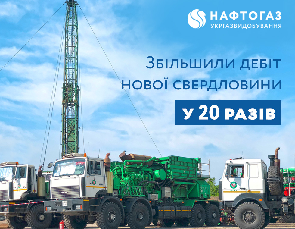 Ukrgasvydobuvannya increased the well flow rate in the new subsoil area by 20 times