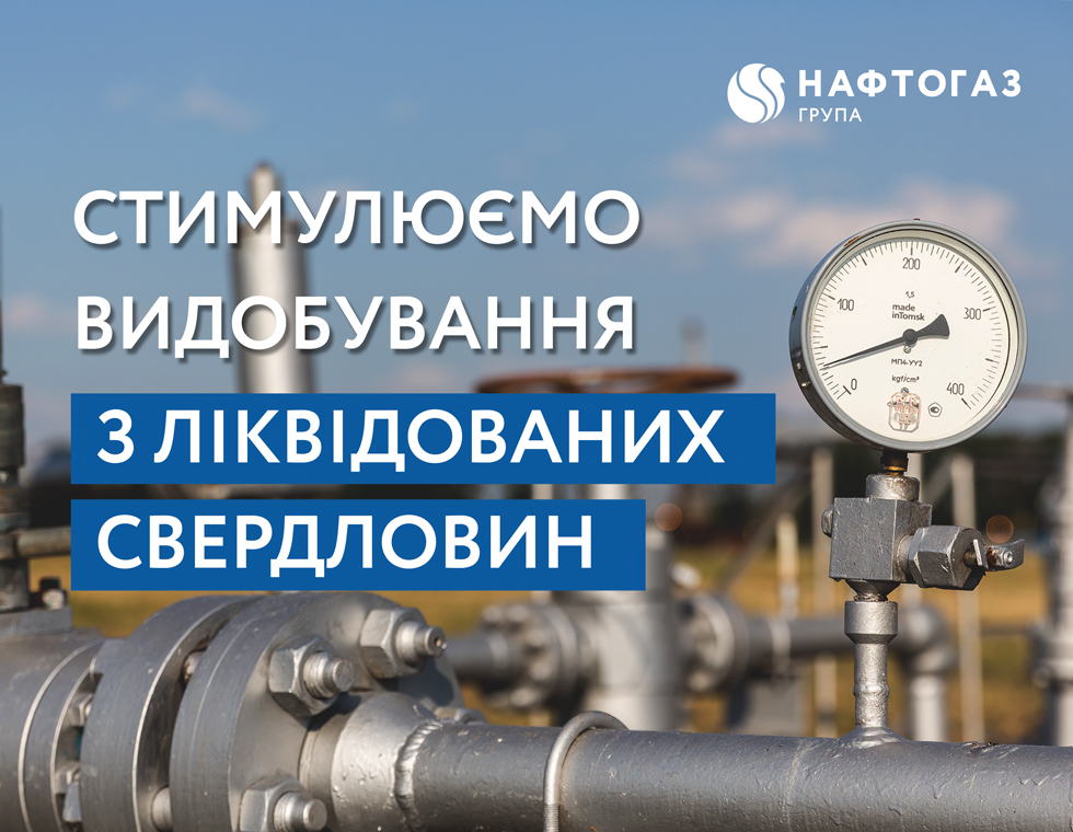 Naftogaz Improves Economic Conditions at Old Wells and Invites New Partners for Cooperation