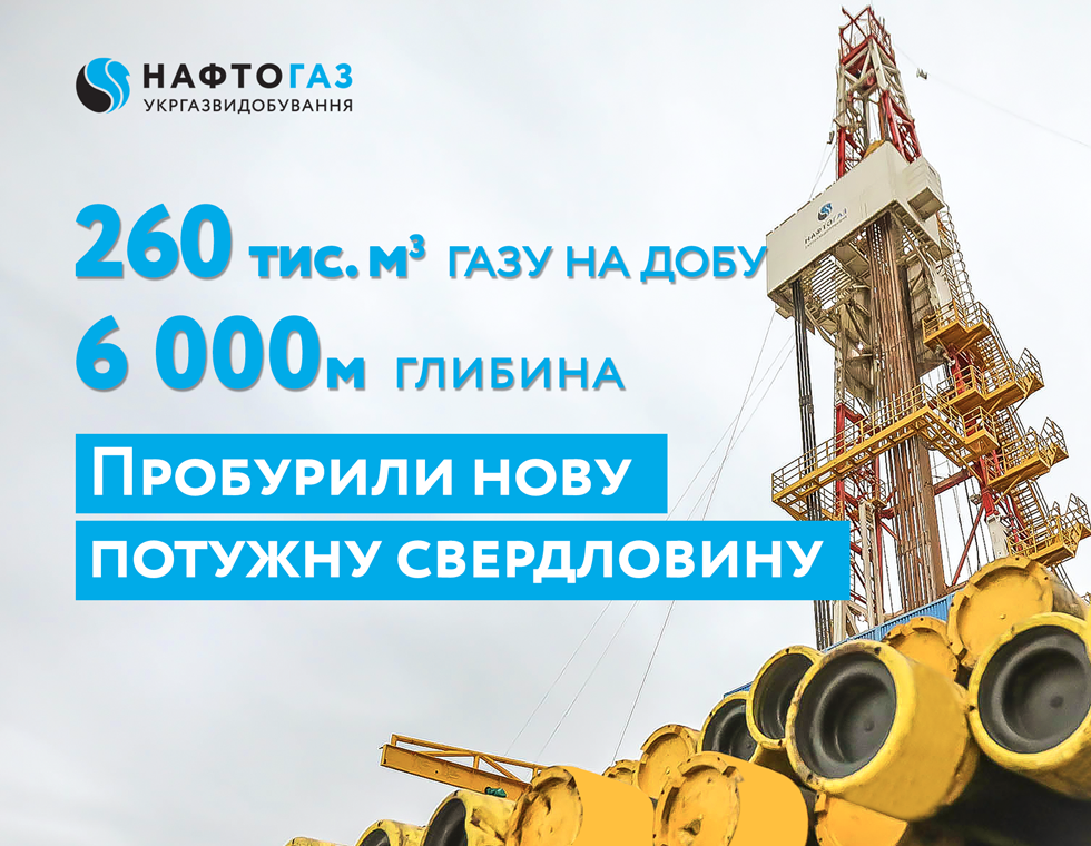 Нафтогаз підтверджує потенціал глибоких покладів газу