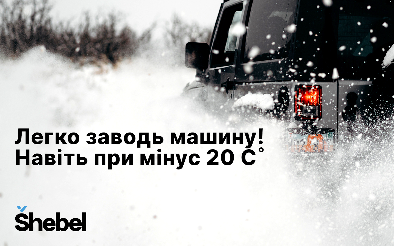 Shebel to produce winterized diesel