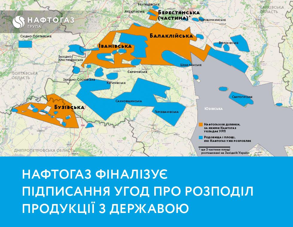 Нафтогаз готовий інвестувати 3,6 млрд грн у розвідку та розробку 4-х нафтогазових ділянок