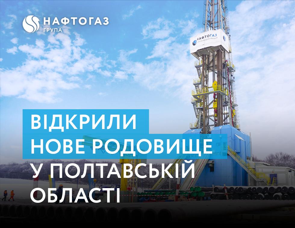 Нафтогаз открыл новое месторождение с перспективными запасами и ресурсами 2 млрд м³