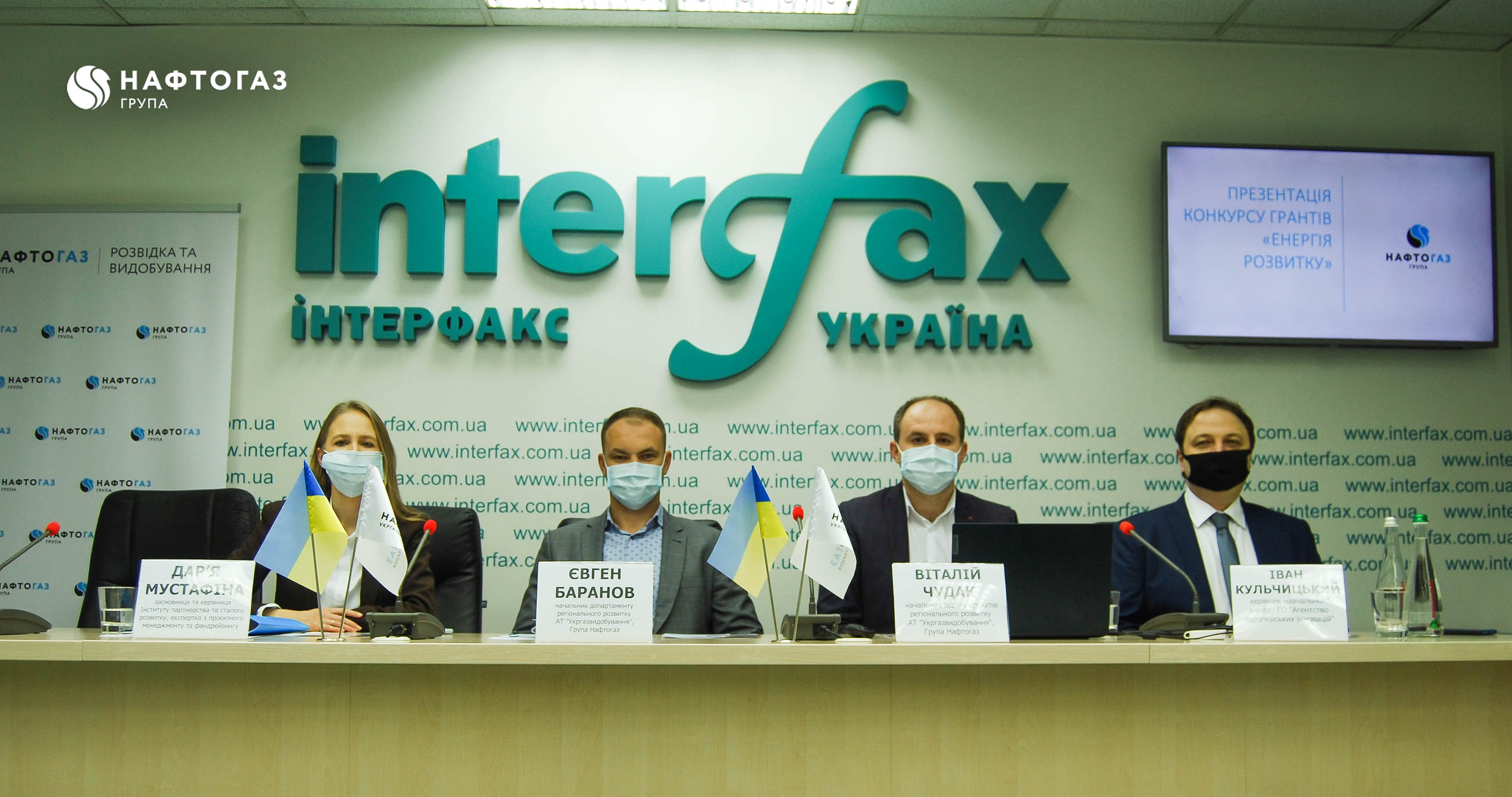 Нафтогаз запускає конкурс для громад з призовим фондом 5 млн грн