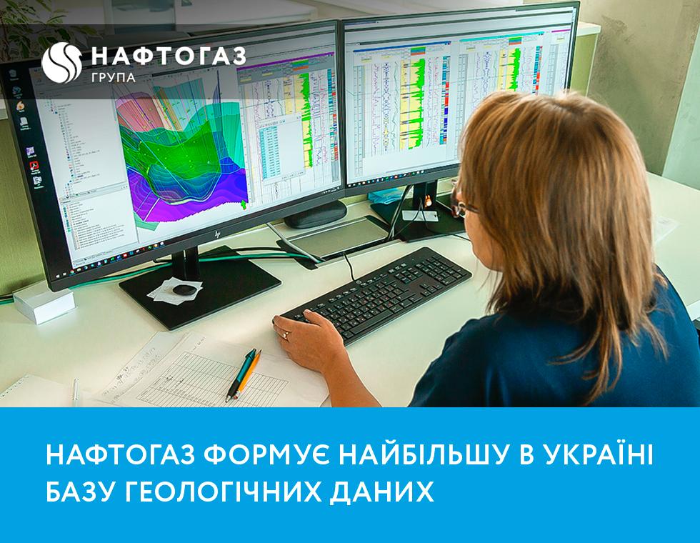 Нафтогаз розпочав створення найбільшої в Україні бази геологічних даних