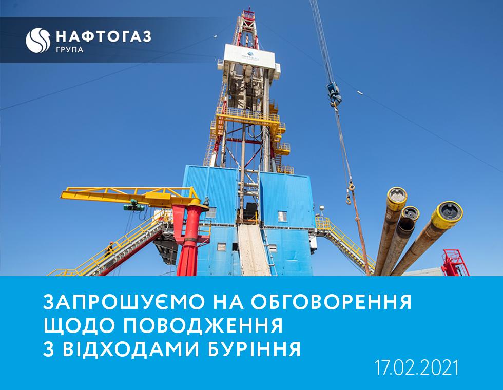 Нафтогаз запрошує потенційних підрядників на обговорення щодо поводження з відходами буріння