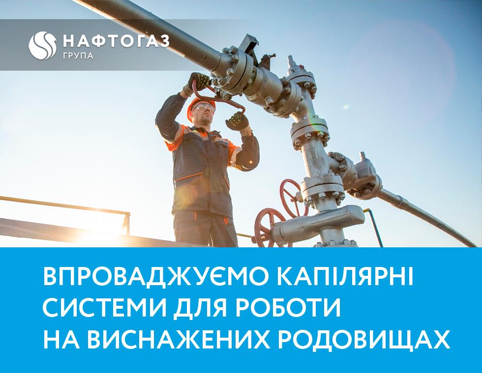 Нафтогаз впроваджує нову технологію: до 20% додаткового газу зі свердловин