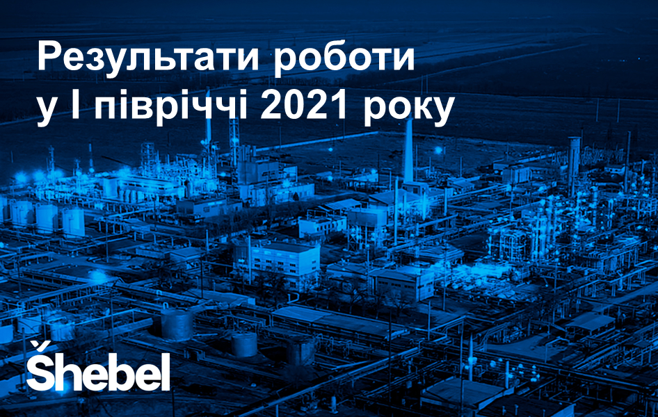 Shebelynka ORP increased Feedstock Processing in H1 2021