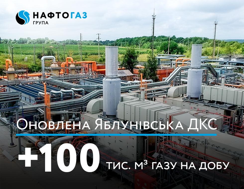 Нафтогаз запустив компресорну станцію на Полтавщині