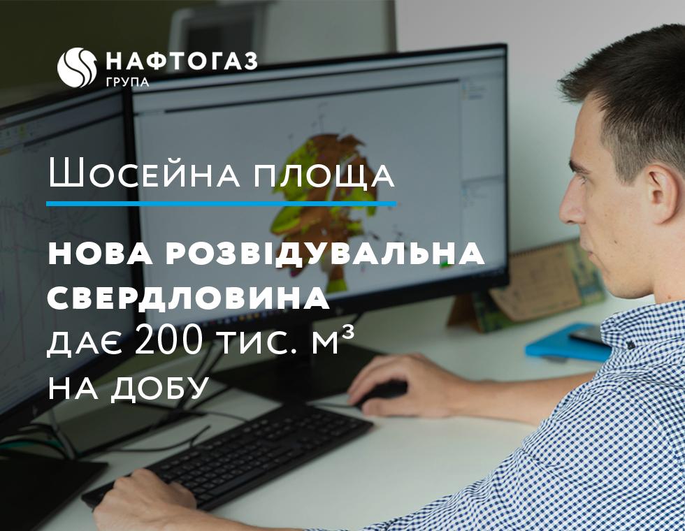 Укргазвидобування запустило нову високодебітну свердловину на Харківщині