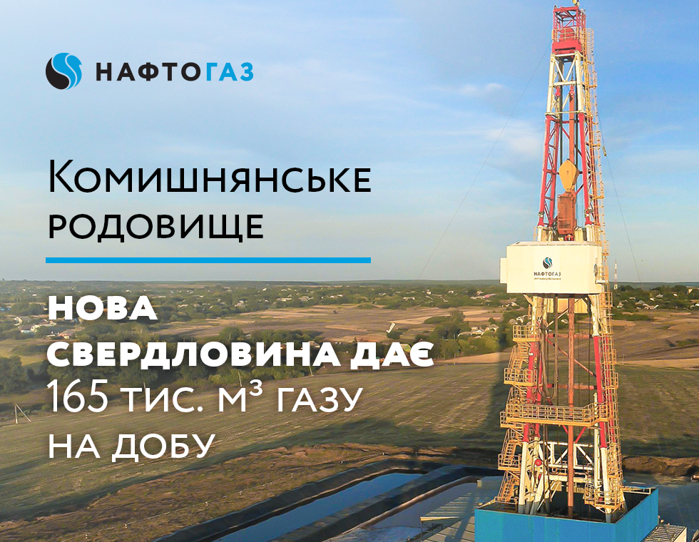 The new ultra-deep well in Poltava region provides high gas flow rate