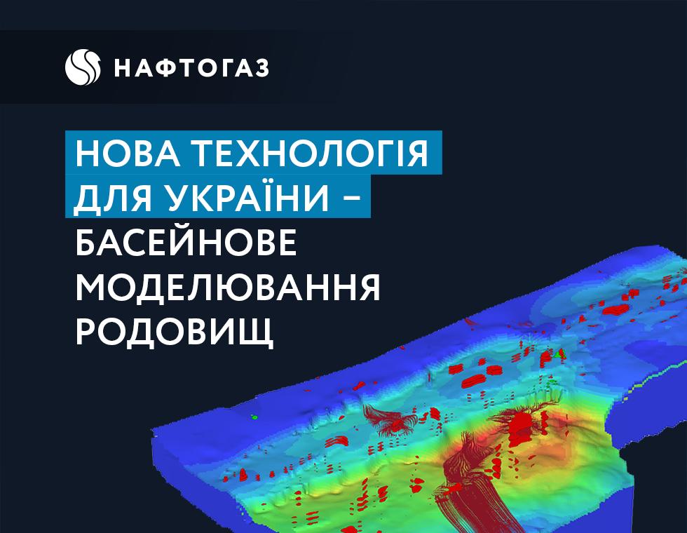 Укргазвидобування впроваджує нову для України технологію розвідки та розробки газових покладів