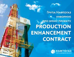 Naftogaz Group modifies its PEC project and invites potential partners for cooperation