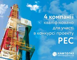 Ukrgasvydobuvannya qualified 4 companies for participation in tender within PEC project