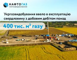 Ukrgasvydobuvannya put the high-rate well into operation in Kharkiv region