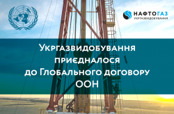 Ukrgasvydobuvannya joined the United Nations Global Compact