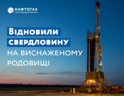 Ukrgasvydobuvannya Revives a Well at the Depleted Field