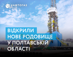 Naftogaz Discovers a Green Field with Prospective Gas Reserves and Resources of 2 BCM