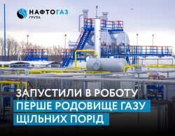 Naftogaz to Launch the First Tight Gas Field
